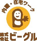 内職・在宅ワーク株式会社ビーグル